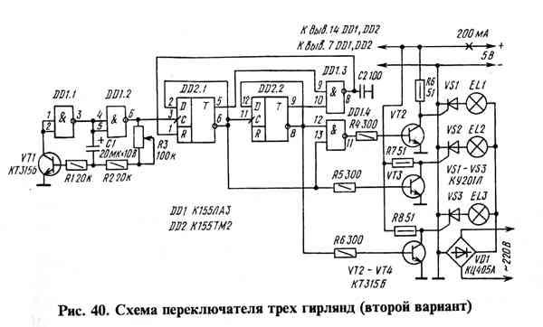 и КМОП-микро-схемы (К176,