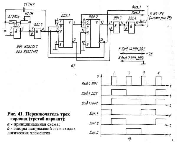 Схема переключателя трех