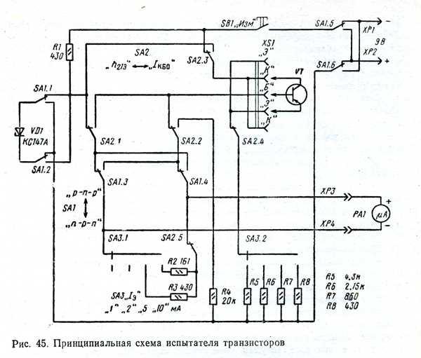 кремниевыми транзисторами.