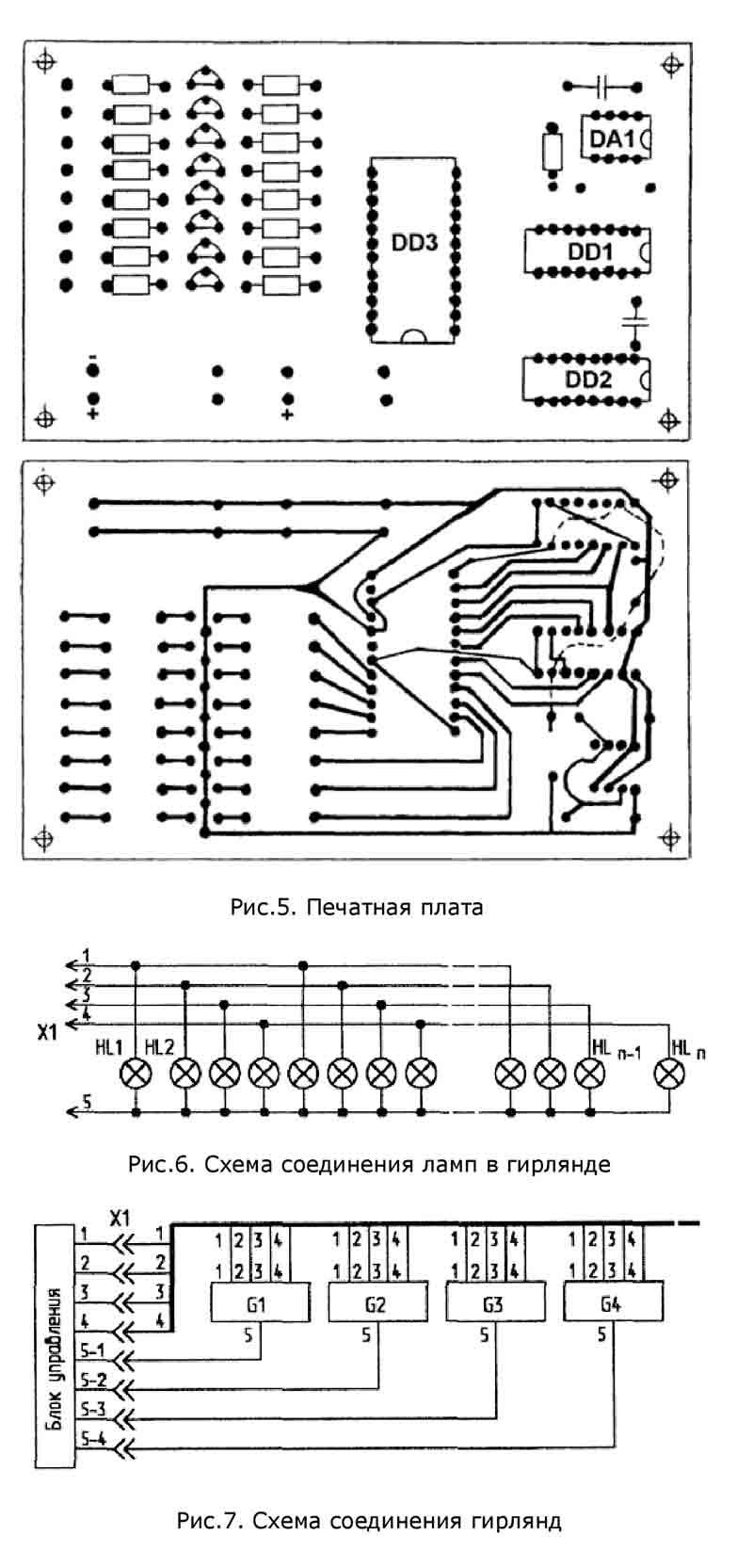 схема триггер на микросхеме