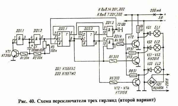 Схема переключателя (первый